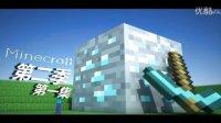 【鑫巴】《我的世界》Minecraft 第二季 (1)