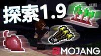 ★我的世界★Minecraft——探索1.9(3分钟让你知道更新内容)15w32c