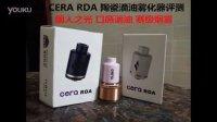TMT CERA RDA 全陶瓷雾化器评测 国人之光 口感滴油 赛级烟雾