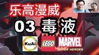 [酷爱]乐高漫威超级英雄03大战毒液,蜘蛛侠+黑寡妇+鹰眼联手