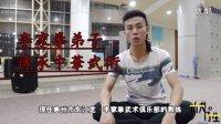 功夫书生《微记录》第五期:李家拳传人传承中华武术