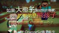 ★我的世界★Minecraft短片:如果大橙子的表弟熊熊哒