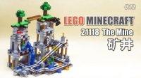 乐高 我的世界 21118 矿井 LEGO Minecraft The Mine
