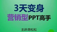 PPT0.4成为营销型PPT高手第四招-价值
