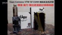 中美混血儿Vape Connexx VTM50'150W温控调压盒子评测 精准暴力 堪比蚂蚁