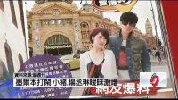 【百度祥琳吧】20120229「猪杨」打闹 罗志祥杨丞琳暧昧激增