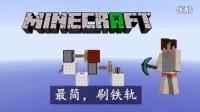 我的世界《明月庄主红石日记》最简の刷铁轨Minecraft