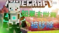 ★我的世界★Minecraft——如果主世界被移除(Minecraft短片)