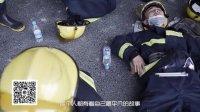 女神约片室:纪念8.12,致敬所有的消防英雄!