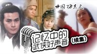 中国功夫史第2季24:记忆中的武侠好声音(补遗篇)