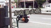 【东京暴走族】 日本の摩托车 海外旅游机车见闻