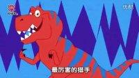 霸王龙-恐龙儿歌_碰碰狐!中文儿歌舞蹈