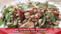【大吃货爱美食】Jamie教你做一道健康美味的工作日午餐:豌豆炒对虾~ 150819