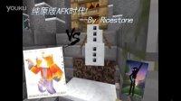 Minecraft※纯原版生存·红石技术MC【Sep.3原创可AFK型刷雪机】