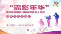 庆祝济南市青少年宫建宫50周年表演部专场演出