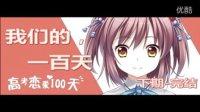 【京都青】 高考恋爱一百天-15 我们的,一百天
