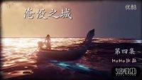 【淹没之城Submerged】HoHo全流程#4(解说版)