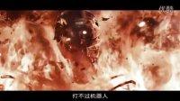 4分钟吐槽完《终结者5》【正经预告片】第6期