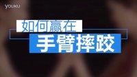 """【牛男学院】示范""""掰手腕""""#恋人私下的那点事#"""