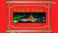中国瓷都景德镇