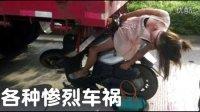 每周精彩视频剪辑3车祸篇【星小云】