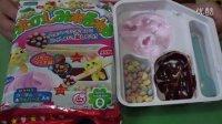 亲子游戏开箱神秘大礼日本食玩糖可食用日本Kracie DIY欢乐趣搅搅拌拌零食手工过家家玩