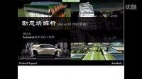 AutoCAD 动态块解析 - 黄庆九