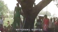 第六十一集 被X尸挂在树上的少女 印度