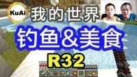 [酷爱]我的世界生存模式R32钓鱼&美食,Teddy小主播休闲一下#Minecraft