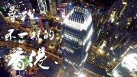 《NPro+》《寻找不一样的香港》航拍香港