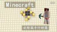 我的世界《明月庄主红石日记》旋转漏斗计时器Minecraft