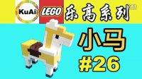 [酷爱]LEGO乐高积木26金马铠小马,我的世界Minecraft乐高拼搭系列