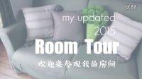 Room Tour 2015 快来参观我的房间 | MissLinZou