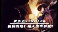 【欢乐五+2】第30期:新版剑姬超人类华尔兹!