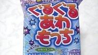 【喵博搬运】【日本食玩-可食】一坨葡萄味的苏打糖(๑•ᴗ•๑)求订阅喵!