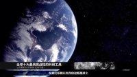 全球顶尖科技探秘 12