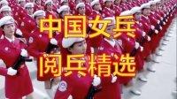 20150903★中国女兵阅兵精选★超级中国纪实经典传奇