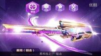 《枪神纪》黑科技神器---狙击·星陨!怒超神,谁能挡?