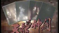 天龙神剑  01