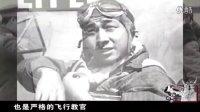 03《空军军神高志航》南京电视台《战鹰》系列微纪录片纪念中国人民抗日战争暨世界人民反法西斯战争胜利70周年