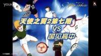 【MsTer贝】FC 天使之翼2(足球小将)第七期 vs国见高中