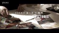XuanFilm 草坪婚礼现场快剪 09.07(太原婚礼跟拍 太原婚礼微电影)