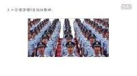 【别怀港视频自媒体】31 第一款手绘视频软件制作:大阅兵看点