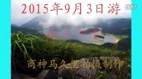 2015年9月4日游吴越古道徒步江南第一池