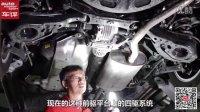 ams夏东解析 广汽丰田汉兰达2.0T四驱版 底盘结构评测视频