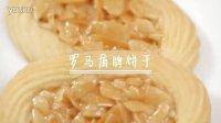 【圆猪猪烘焙课堂1】3分钟学做罗马盾牌饼干