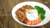 【微体兔】日式肥牛饭