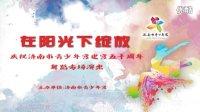 庆祝济南市青少年宫建宫50周年舞蹈部专场演出