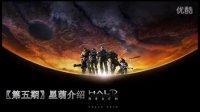 【龙崎】HALO光环全系列宏观解说05-星盟介绍