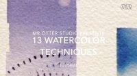 【十三种水彩肌理】13 Watercolor techniques